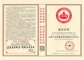 315全国质量检验稳定合格产品