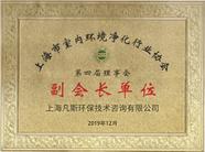 上海市净化行业协会副会长单位